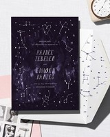 watercolor astrology save the date